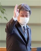 茂木外相「なぜ日本だけ病床逼迫か」 コロナ禍の課題指摘