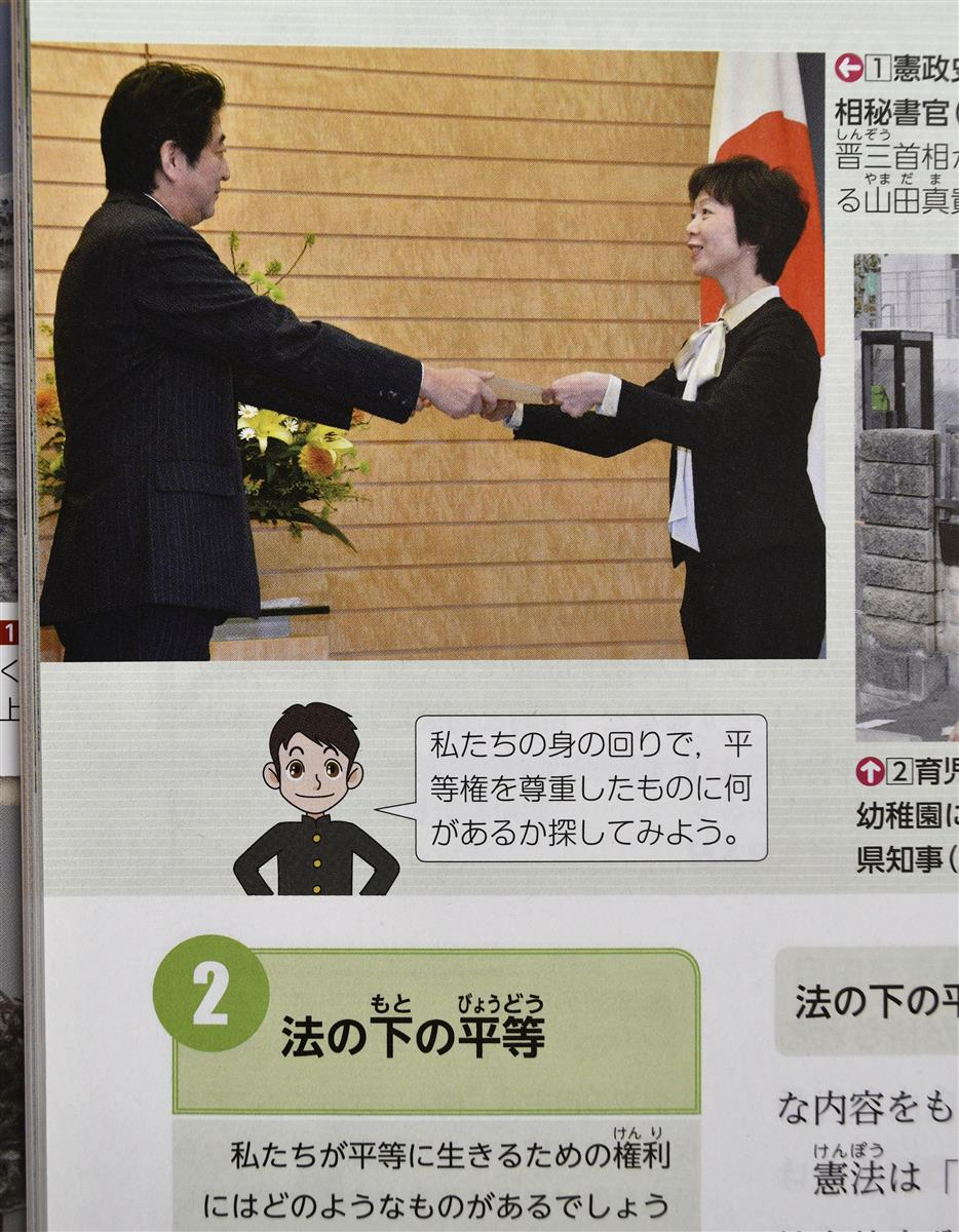 育鵬社の中学公民教科書に掲載された山田真貴子内閣広報官の写真