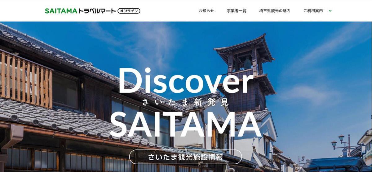 「ウィズコロナ」のツアー作り支援 埼玉県、旅行会社向けに専用…