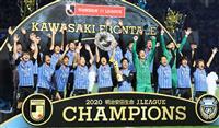 J1優勝争い本命は川崎 追う一番手は上積み期待の鹿島 26日開幕