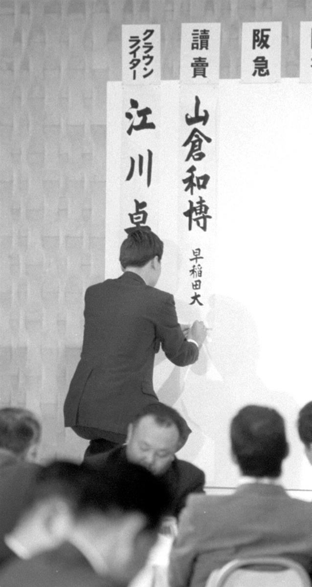 クラウンが江川、巨人が山倉を指名。名前がはり出された=昭和52年11月22日