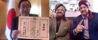「インドの狂虎」ジェット・シンさん表彰 東日本大震災で支援活動