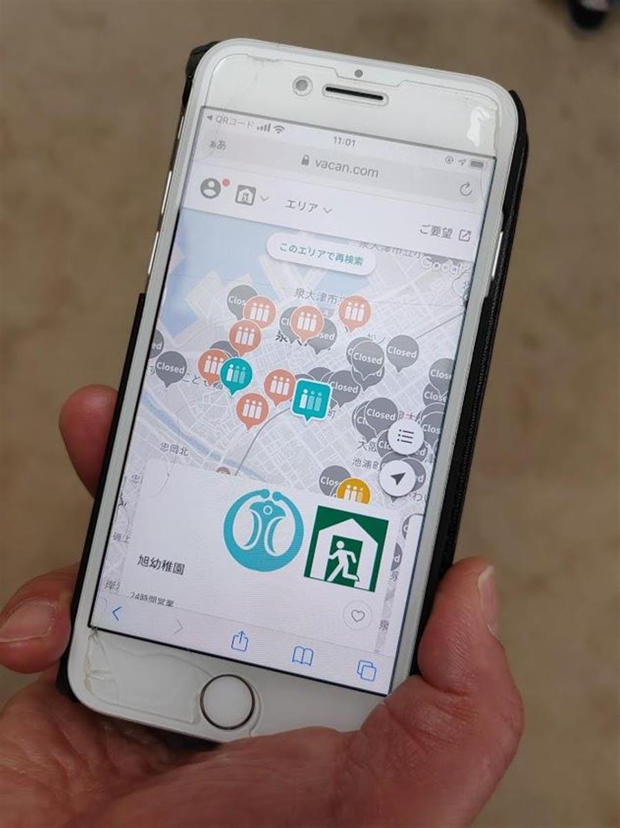 スマートフォンに表示された避難所の混雑状況