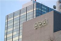 NHK受信料値下げへ積立金 放送法改正案を決定