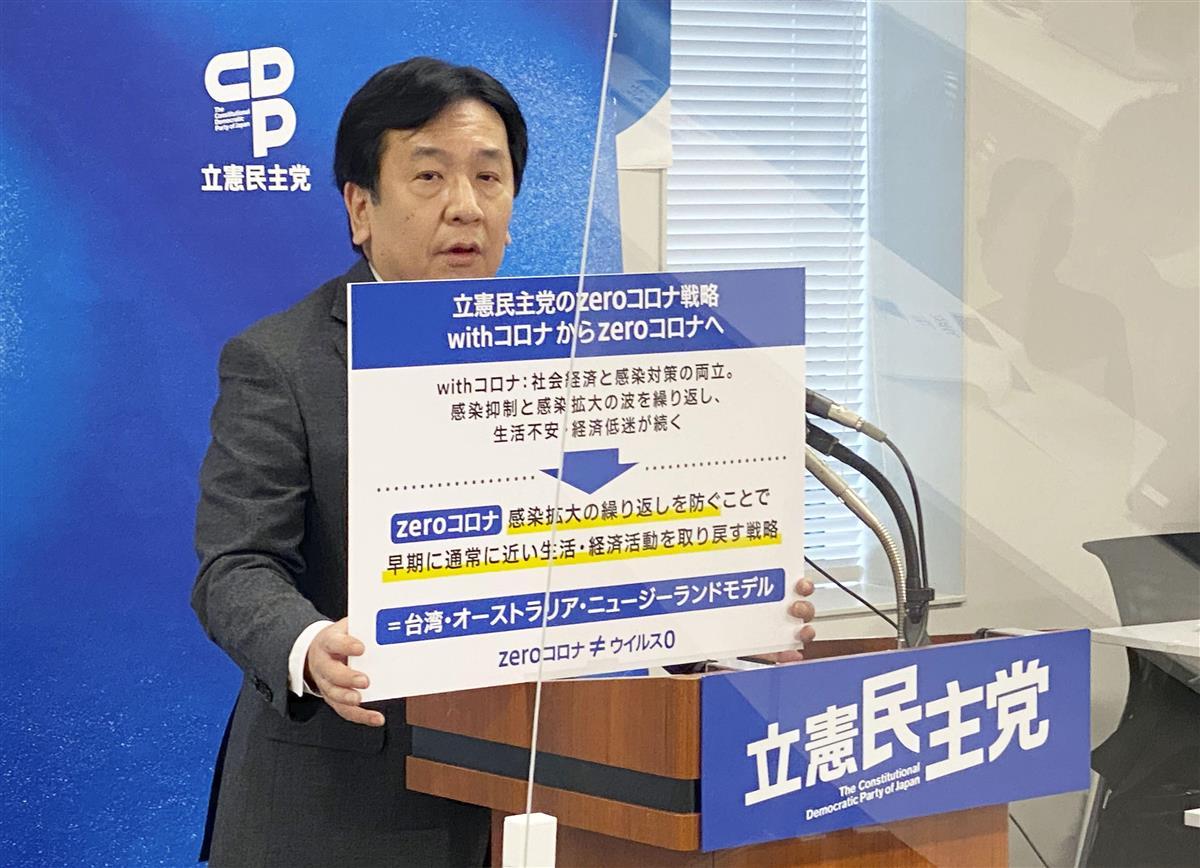 立民「ゼロコロナ戦略」発表 菅政権に対抗