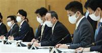 菅首相の政府対策本部での発言全文