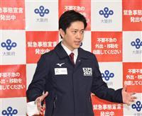 時短「3週間」で最終調整 大阪知事 緊急事態先行解除なら