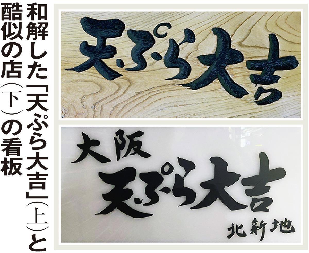 和解した「天ぷら大吉」と酷似の店の看板