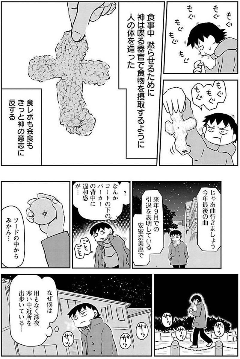 【漫画漫遊】「黙食」歴11年、コロナ禍の今  「鬱ごはん」施…