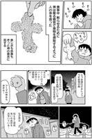 【漫画漫遊】「黙食」歴11年、コロナ禍の今  「鬱ごはん」施川ユウキ著