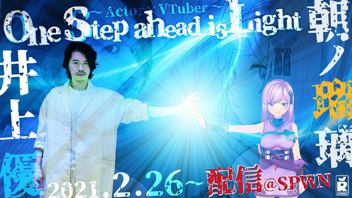 【Boundary】『One step ahead is Light』~Actor×V…