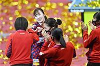 日本生命が3連覇 卓球Tリーグ女子、神奈川に競り勝つ