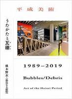 【書評】『平成美術 うたかたと瓦礫1989-2019』