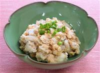 【ひなちゃんパパの家族レシピ】サトイモの明太マヨあえ