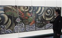 足利山火事 鎮火願い襖絵展示 佐野市郷土博物館、降雨の御利益期待