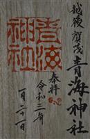 【御朱印巡り】珍しい「桐」目当てに参拝も 新潟・加茂 青海神社