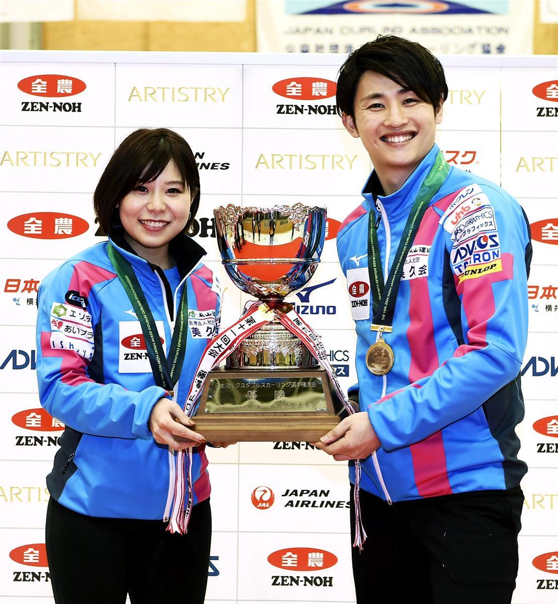 吉田夕、松村組が初優勝 カーリング混合ダブルス