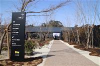 「地域の憩いの場に」津波で被災した宮城・東松島市に新たな観光施設オープン
