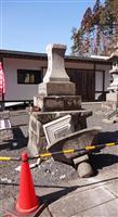 渋沢栄一がつなぐ縁 福島県沖地震で被災の神社に支援 出身地の埼玉・深谷市