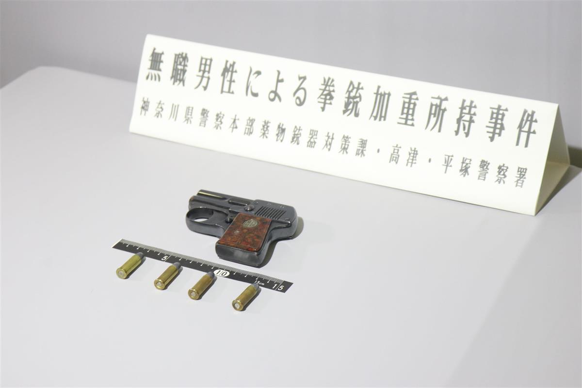 押収した拳銃と実弾4発=1日、横浜市中区の神奈川県警本部(浅上あゆみ撮影)