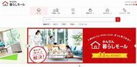 関西電力、生活サービス特化のECモール開設 顧客囲い込み