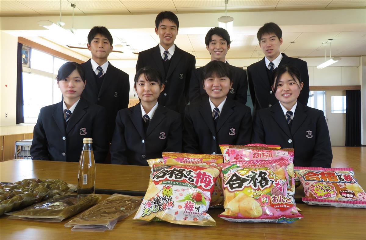 企業と共同開発してきた商品を前に写真に納まる福岡農業高校梅研究班の生徒たち