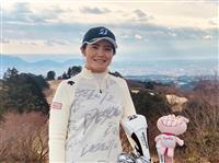 ゴルフの渡辺彩香が結婚 柔道元日本代表の小林と