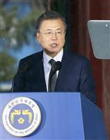 「いつでも日本と対話を」「東京五輪成功に協力」 韓国大統領が「三・一独立運動」の式典で…