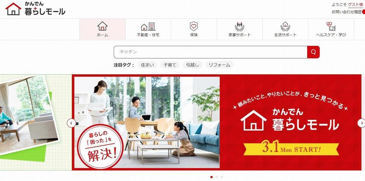 関西電力が開設したインターネットショッピングモール「かんでん暮らしモール」のトップ画面