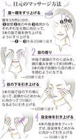 【きれいのワンポイント】マスク生活で大切な目元ケア