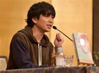 「ここからがスタート」 吉川英治文学新人賞射止めた加藤シゲアキさんが喜びの会見
