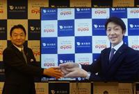 食品ロス削減へダイドードリンコ、東大阪市と協定