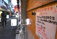 届かぬ時短協力金…大阪市、支給3割止まり