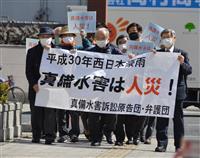 西日本豪雨から3年、迫る時効 訴訟参加呼びかけ、岡山で第3次提訴