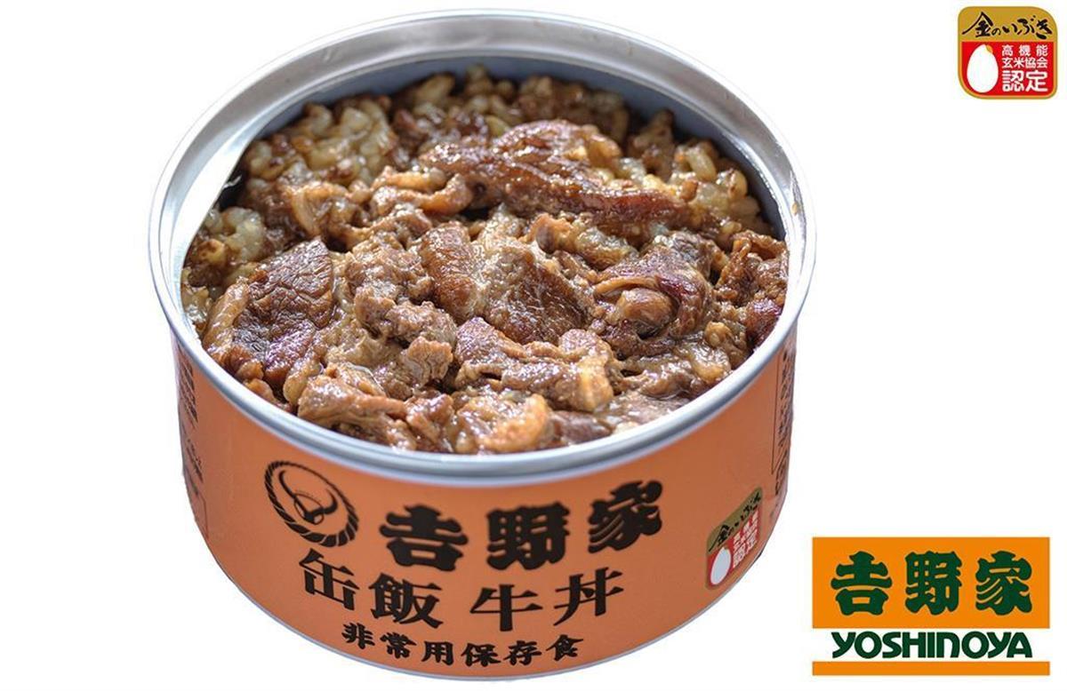 """吉野家 """"初""""!常温で食べられる非常用保存食"""