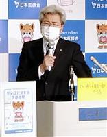 日医会長、緊急事態宣言の延長を主張 「第4波がワクチン接種の妨げに」