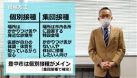 大阪・豊中市、コロナワクチン解説動画シリーズで制作公開
