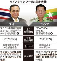 ミャンマーと共鳴、タイで抗議デモ再燃 「ミルクティー同盟」で連携深まる