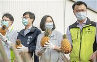 台湾・蔡総統、日本のパイン購買増に謝意 中国の禁輸は逆効果か