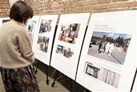 原発事故の帰還困難区域を伝える 東京・新宿で写真展