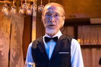 俳優人生60年…品川徹が「その女、ジルバ」で存在感示す