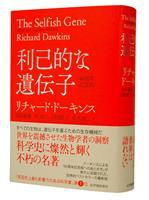 【ロングセラーを読む】利他的な行動の謎に挑む リチャード・ドーキンス著「利己的な遺伝子…