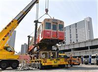【動画あり】阪神電車「赤胴車」が団地の新シンボルに 兵庫・西宮