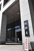 総務省幹部、NTT会食接待認める 加藤氏「徹底した真相究明を」