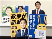 国民民主が新ポスター発表 「政策先導型」をアピール