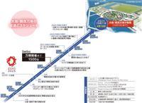 【大阪・関西万博】いのち輝く新時代 ポスト・コロナ 先端技術の見本市