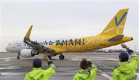 【動画あり】黄色のバニラデザイン復活 ピーチの特別塗装機が就航
