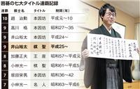 囲碁の井山、棋聖最多の9連覇 七大タイトルは50期に