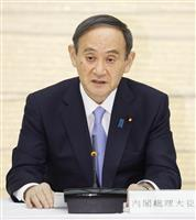 1都3県の緊急事態宣言2週間延長を表明 菅首相