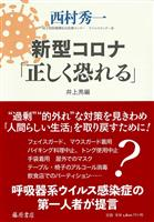 【話題の本】『新型コロナ「正しく恐れる」』西村秀一著、井上亮編 「心に余裕」持てる対策…